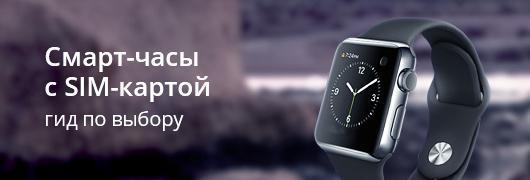 Смарт-часы с SIM-картой