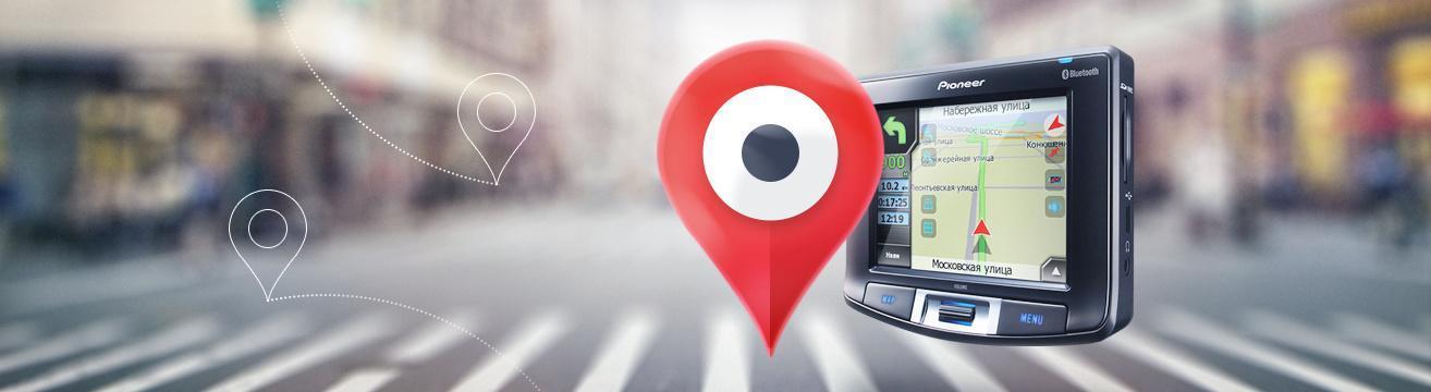 Распродажа GPS-навигаторов