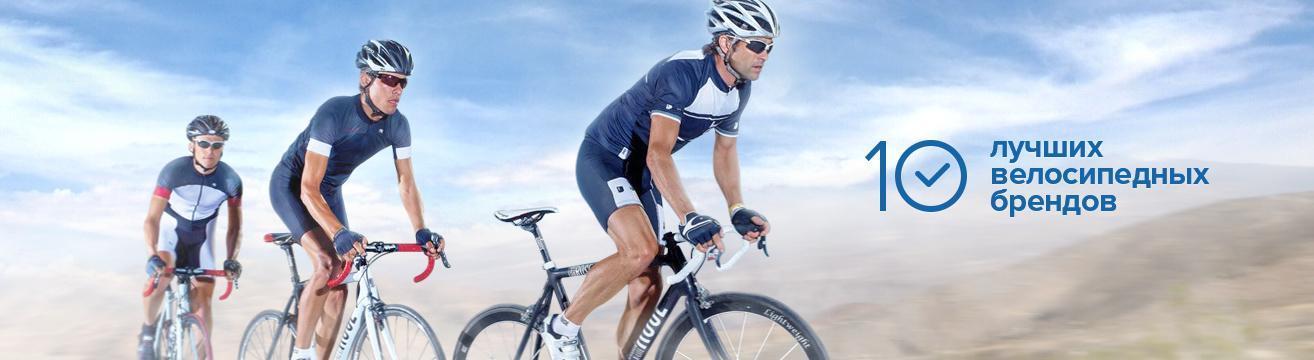 Обзор 10 лучших велосипедных брендов